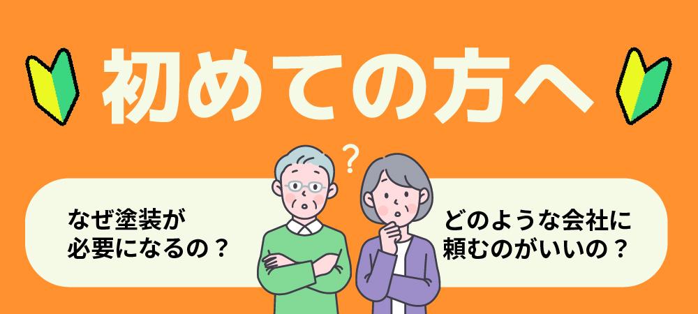 これから大崎市で屋根リフォームや外壁塗装をご検討中の方へ 後悔しないために知っておいてほしいこと