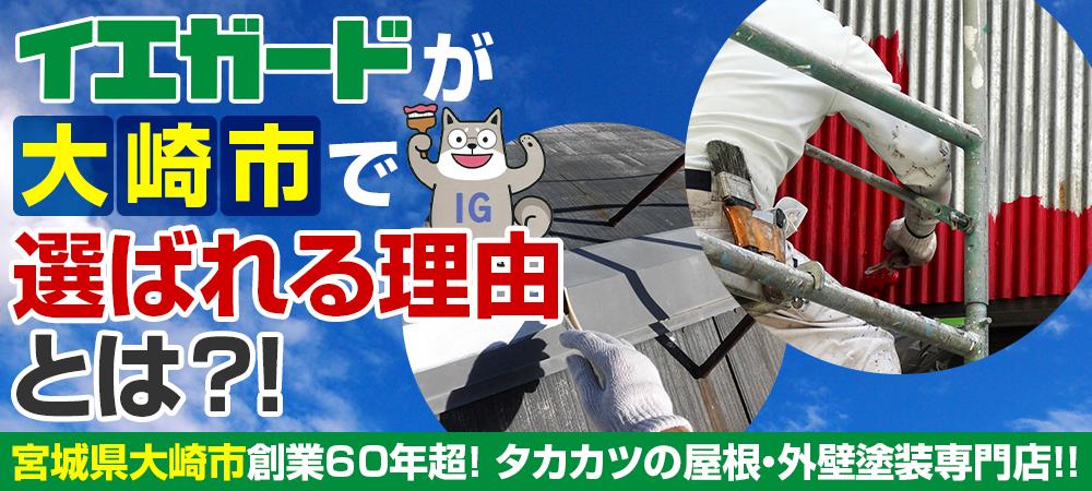 イエガードが大崎市で 選ばれる理由とは! 宮城県大崎市創業60年超! タカカツの屋根・外壁塗装専門店!!
