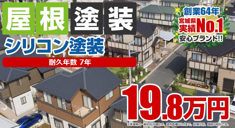 大崎市の屋根塗装メニュー シリコン塗装 19.8万円