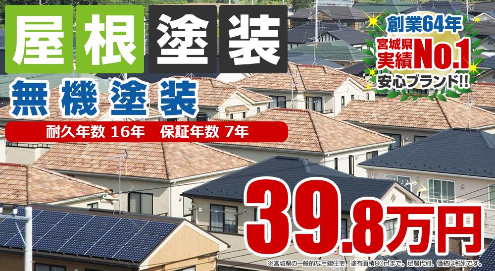 大崎市の屋根塗装メニュー 無機塗装 39.8万円