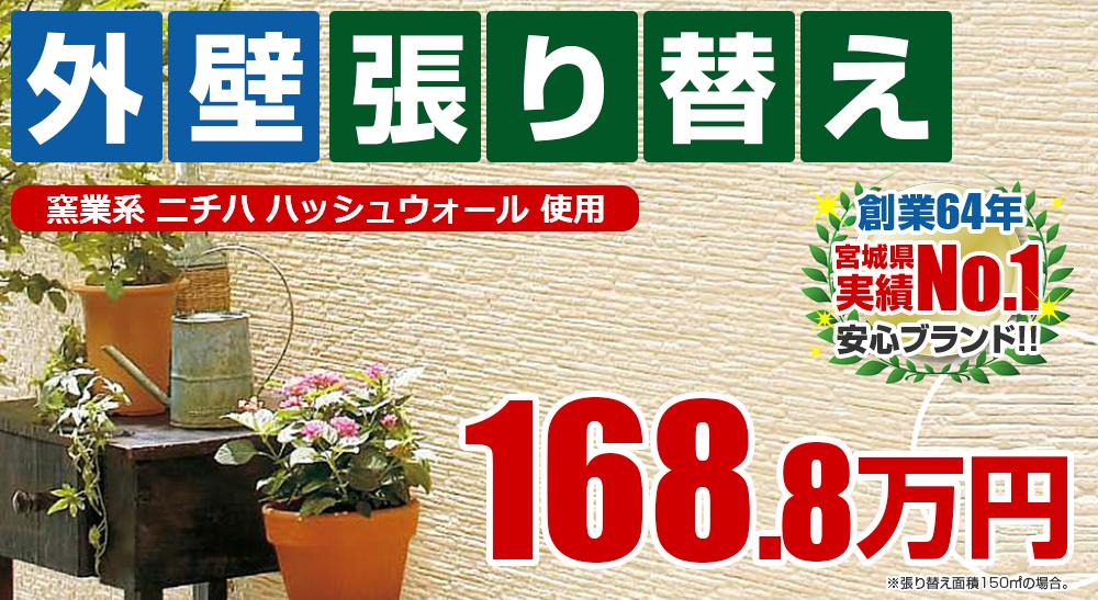 大崎市の外壁張替えメニュー 窯業系ハッシュウォール 168.8万円