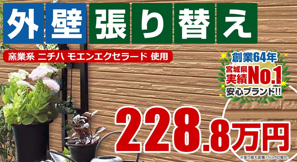 大崎市の外壁張替えメニュー 窯業系モエンエクセラード 228.8万円
