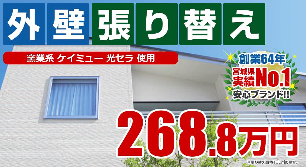 大崎市の外壁張替えメニュー 窯業系光セラ 268.8万円