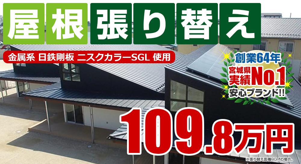 大崎市の屋根張替えメニュー 金属系ニスクSGL 109.8万円