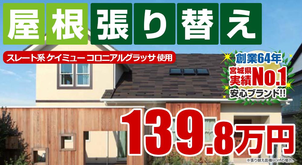大崎市の屋根張替えメニュー スレート系コロニアルグラッサ 139.8万円