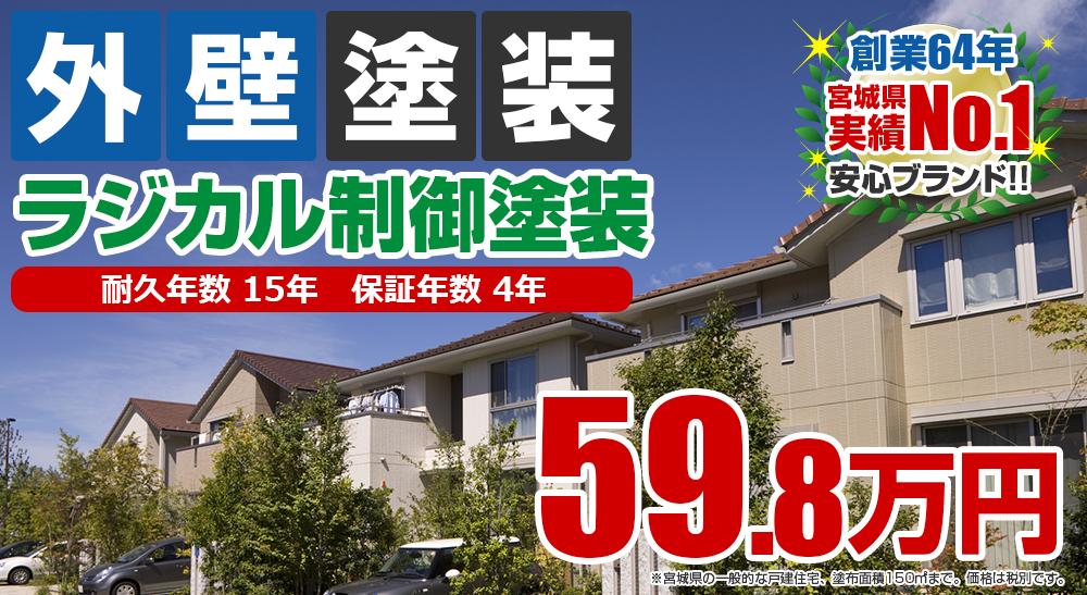 大崎市の外壁塗装メニュー ラジカル制御塗料 59.8万円