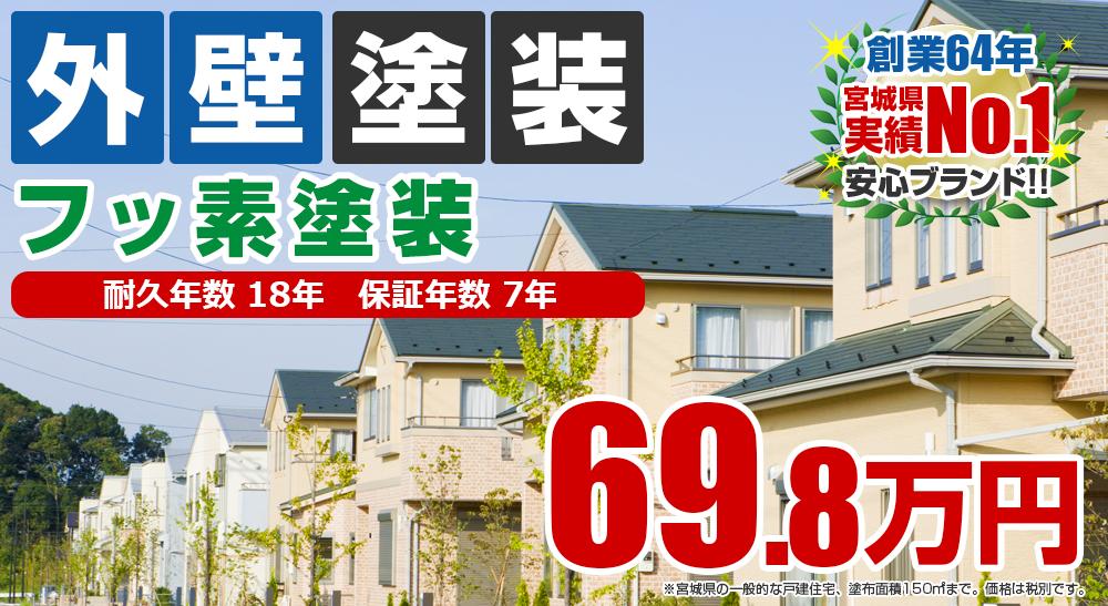 大崎市の外壁塗装メニュー フッ素塗装 69.8万円