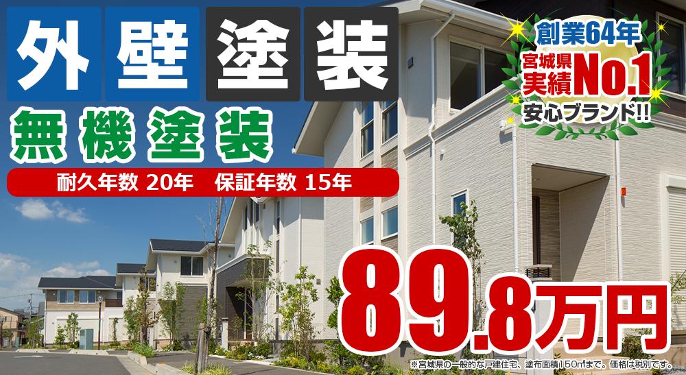 大崎市の外壁塗装メニュー プレミアム無機塗装 89.8万円