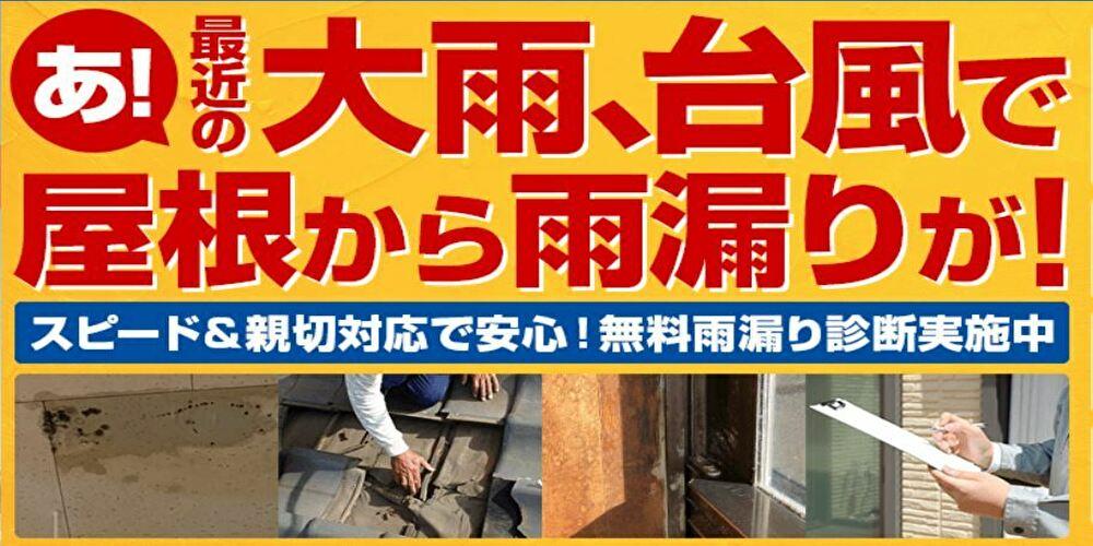 宮城県 大崎市、大崎市、栗原市、登米市、黒川郡、加美郡、遠田郡を中心にした屋根塗装・外壁塗装専門店イエガードは施工実績No.1です
