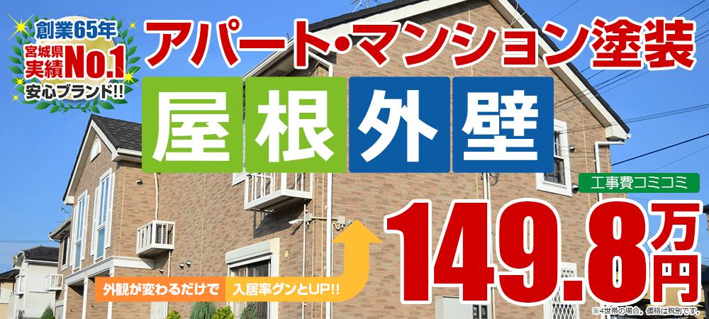 大崎市の 大家さん 必見!!アパート・マンション外壁塗装  149.8万円外観が変わるだけで 入居率グンとUP!!