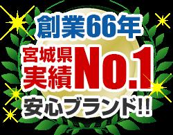 創業65年宮城県実績No.1安心ブランド