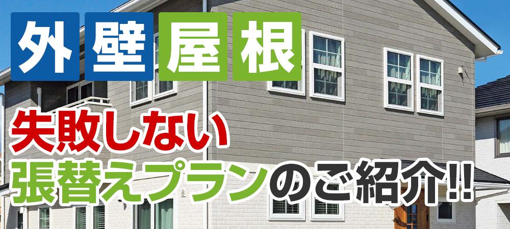 外壁屋根張り替え メニュー表 失敗しない張替えプランのご紹介