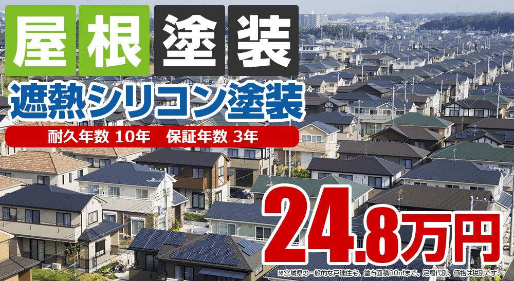 大崎市の屋根塗装メニュー 遮熱シリコン塗装 24.8万円