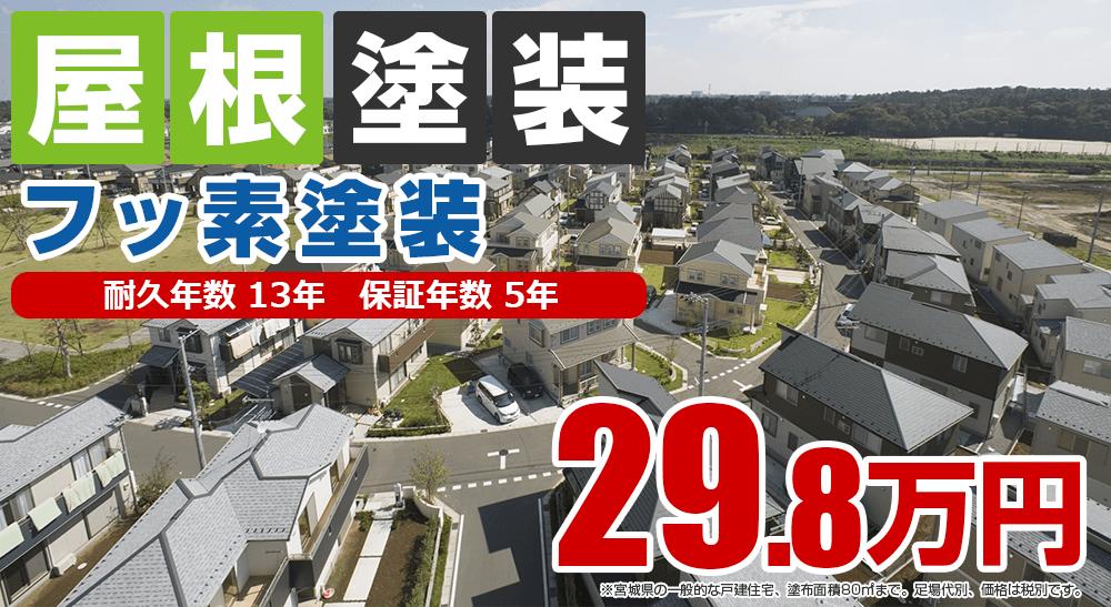 大崎市の屋根塗装メニュー フッ素塗装 29.8万円