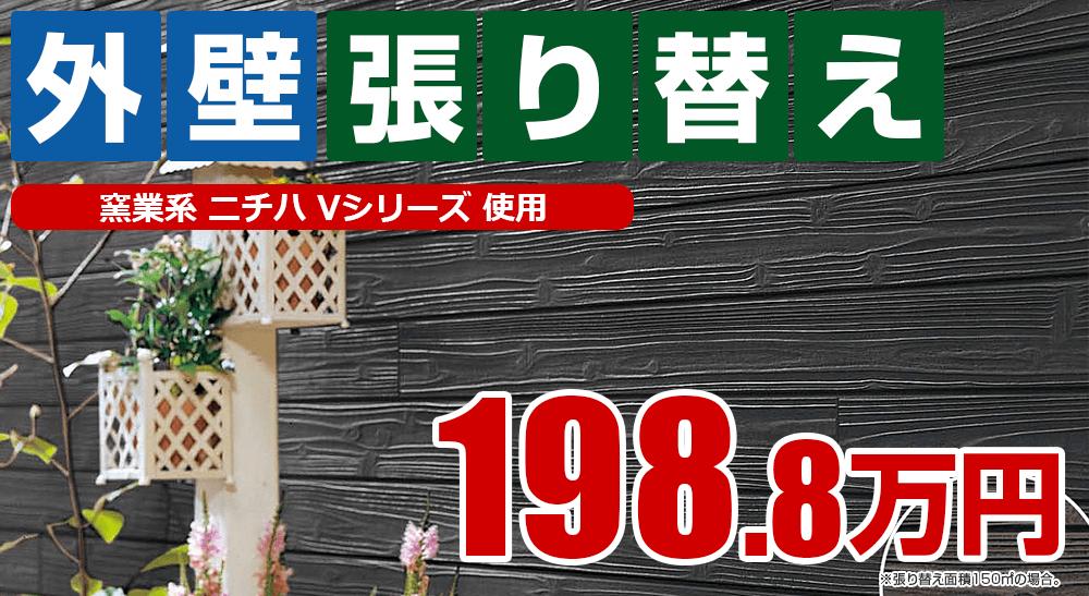 大崎市の外壁張替えメニュー 窯業系Vシリーズ 198.8万円