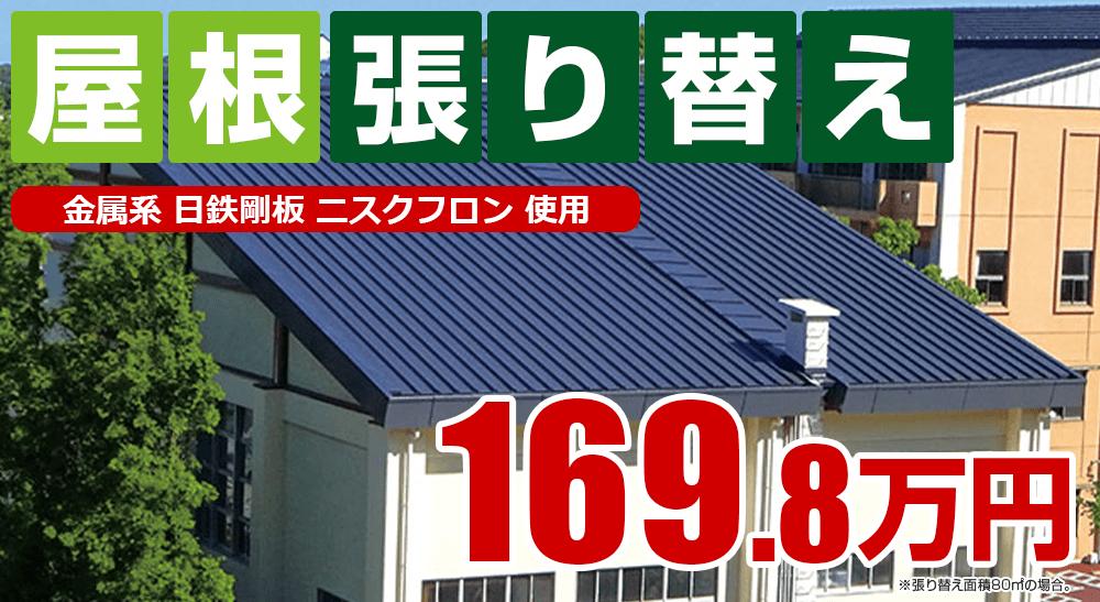 大崎市の屋根張替えメニュー 金属系ニスクフロン 169.8万円