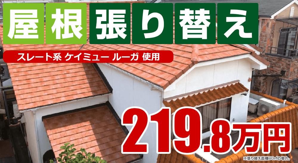 大崎市の屋根張替えメニュー スレート系ルーガ 219.8万円