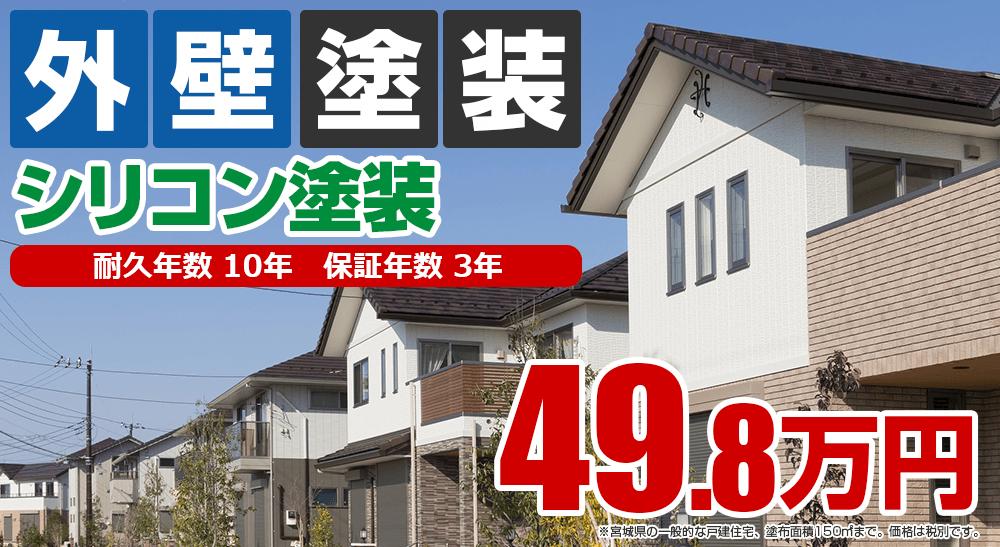 大崎市の外壁塗装メニュー 高級シリコン塗装 49.8万円