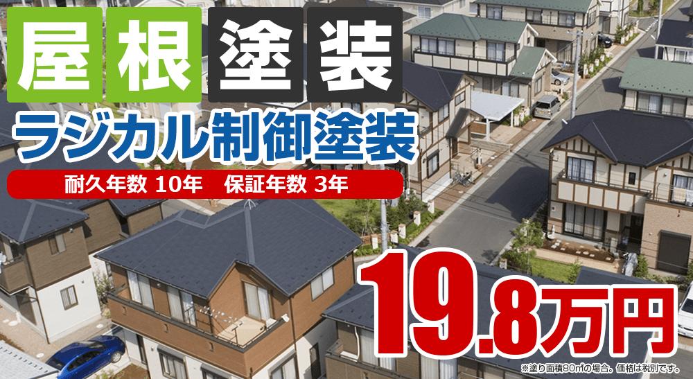 大崎市の屋根塗装メニュー ラジカル制御塗装 19.8万円