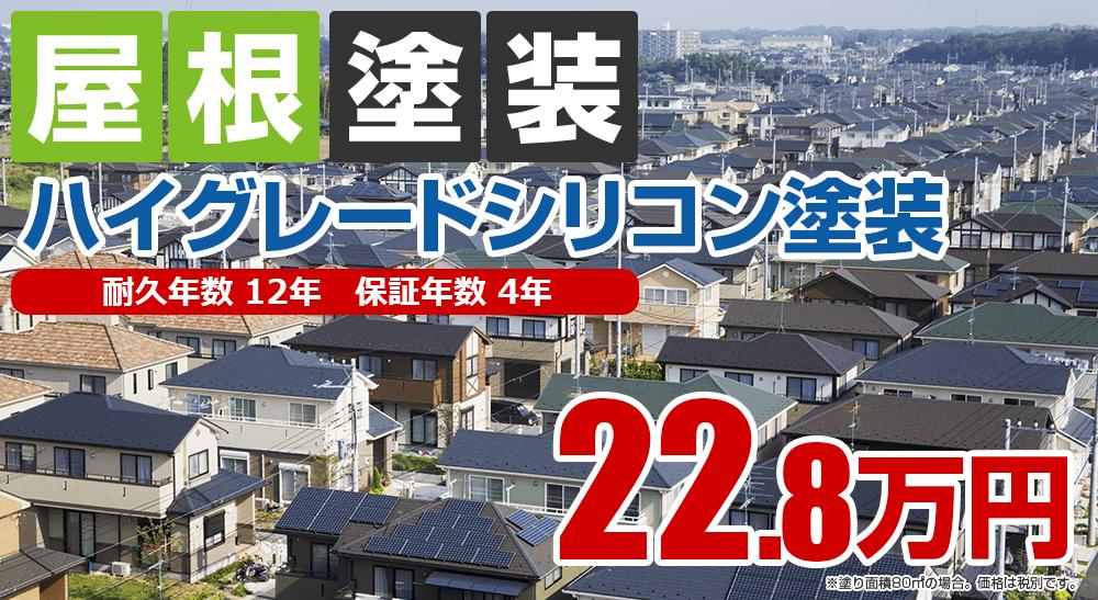 大崎市の屋根塗装メニュー ハイグレードシリコン塗装 22.8万円