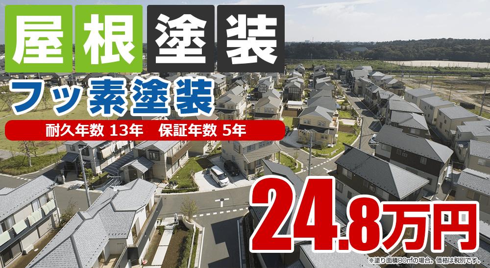 大崎市の屋根塗装メニュー フッ素塗装 24.8万円