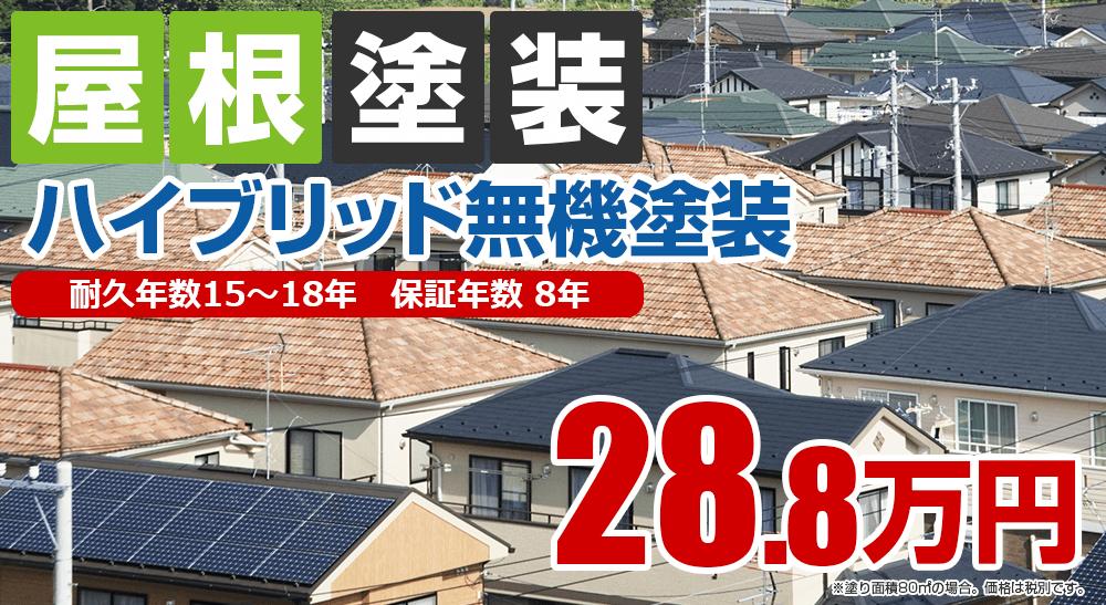 大崎市の屋根塗装メニュー ハイブリッド無機塗装 28.8万円
