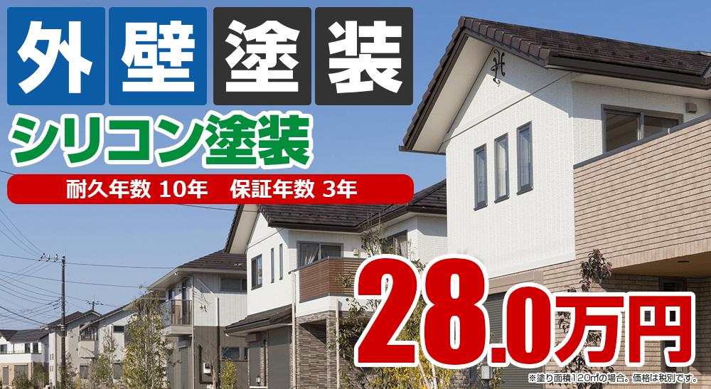 大崎市の外壁塗装メニュー 高級シリコン塗装 28.0万円