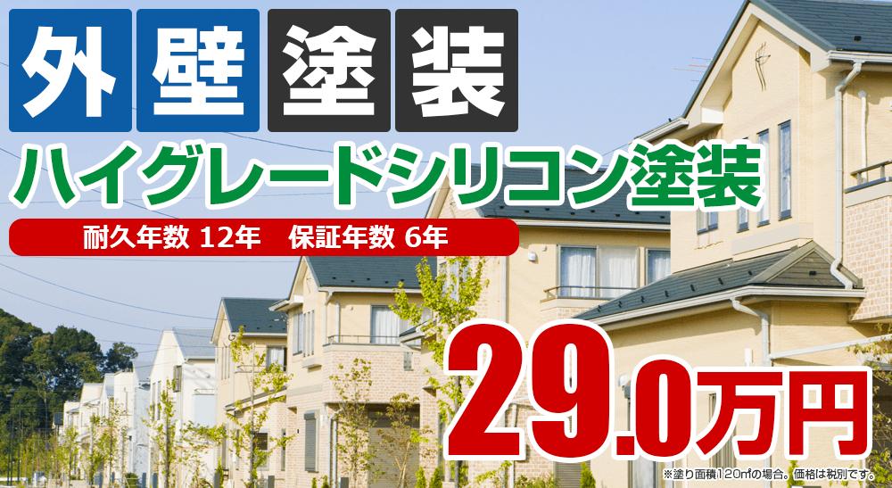 大崎市の外壁塗装メニュー ハイグレードシリコン塗装 29.0万円