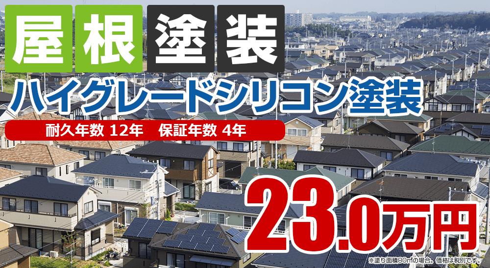 大崎市の屋根塗装メニュー ハイグレードシリコン塗装