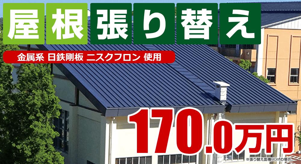 大崎市の屋根張替えメニュー 金属系ニスクフロン