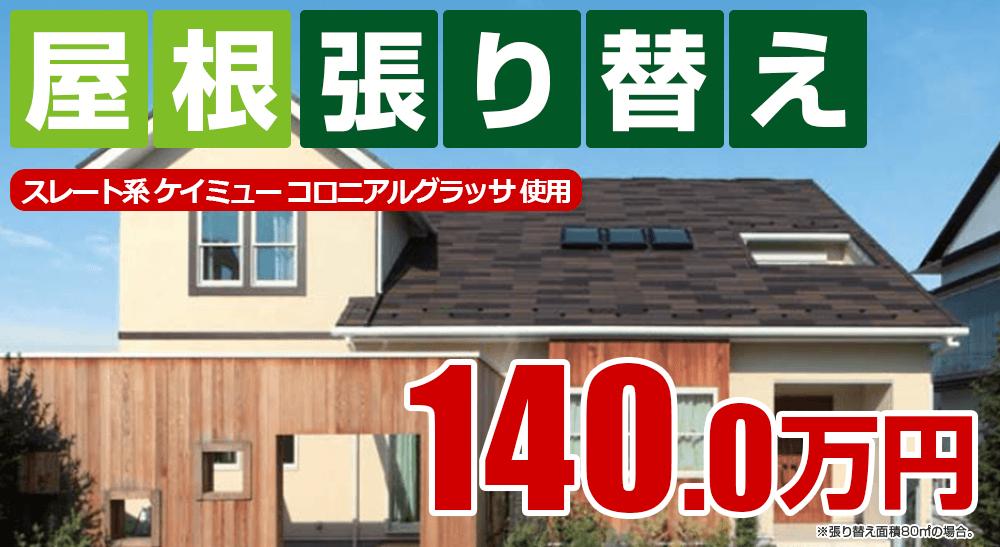 大崎市の屋根張替えメニュー スレート系コロニアルグラッサ