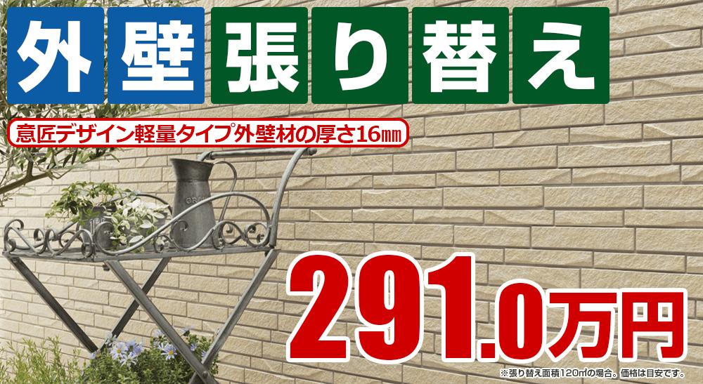 大崎市の外壁張替えメニュー