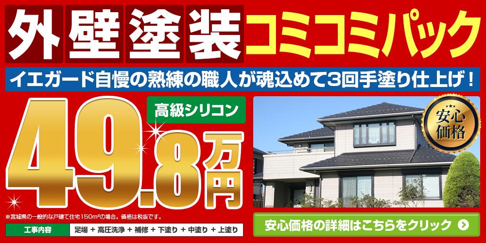 外壁塗装コミコミパック49.8万円