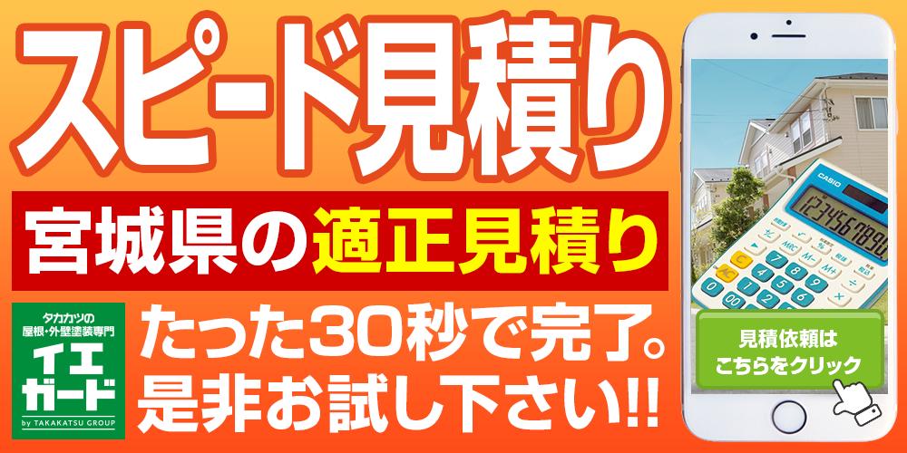 スピード見積り宮城県の適正見積りたった30秒で完了。 是非お試し下さい!!